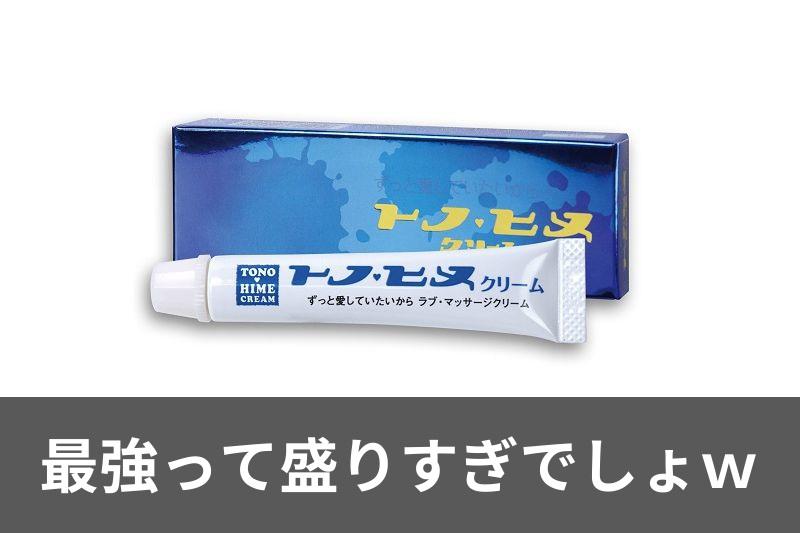 早漏防止トノヒメクリームは市販薬の中で最強?口コミと効果を調べた結果